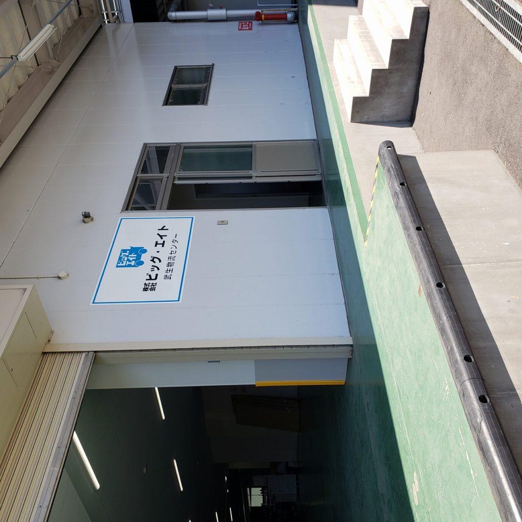 武生配送センター-外観2